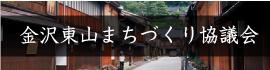 金沢東山まちづくり協議会